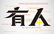 《有人杂志》2013年02期文章目录