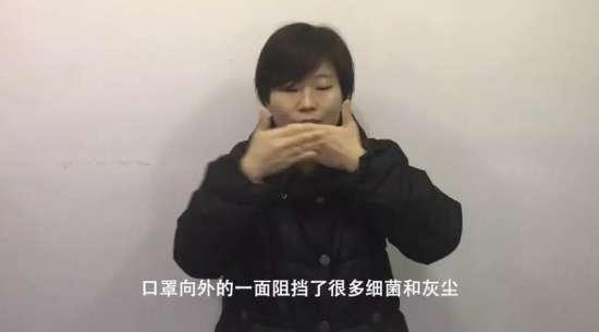 """图为:武汉""""守语者""""公益小组负责人崔竟制作的手语版疫情科普视频截图。"""