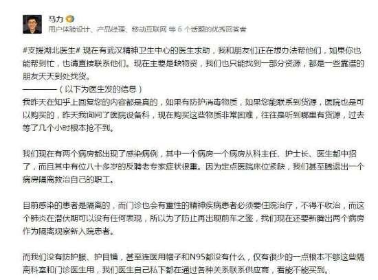 """图为:武汉市精神卫生中心职工曾在""""知乎""""求助。"""
